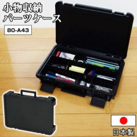 80-A43 小物収納 パーツケース