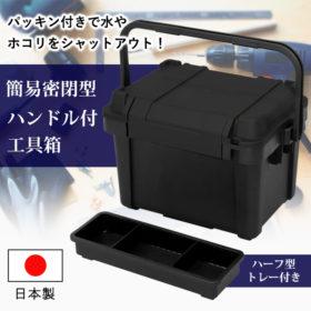 140-A49 簡易密閉型 ハンドル付き 工具箱